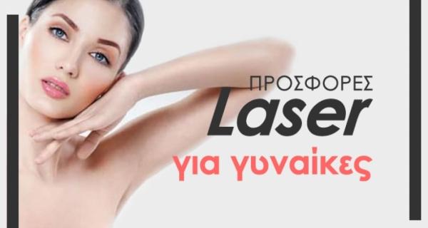 Προσφορές Laser για γυναίκες
