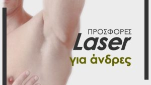 Προσφορές Laser για άνδρες